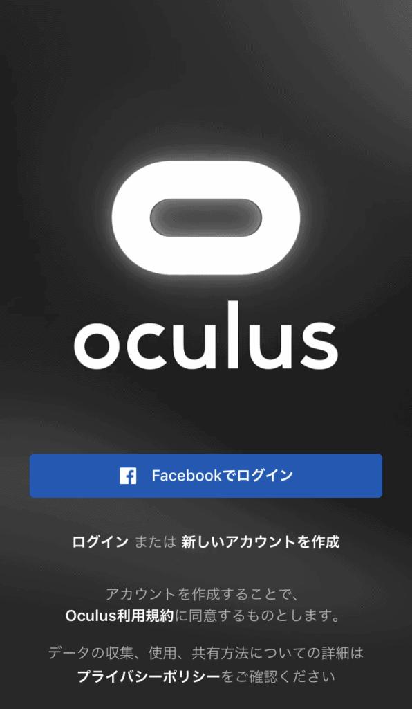 oculusログイン画面
