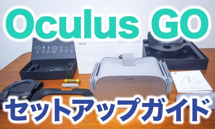 Oculus-Goのサムネイル
