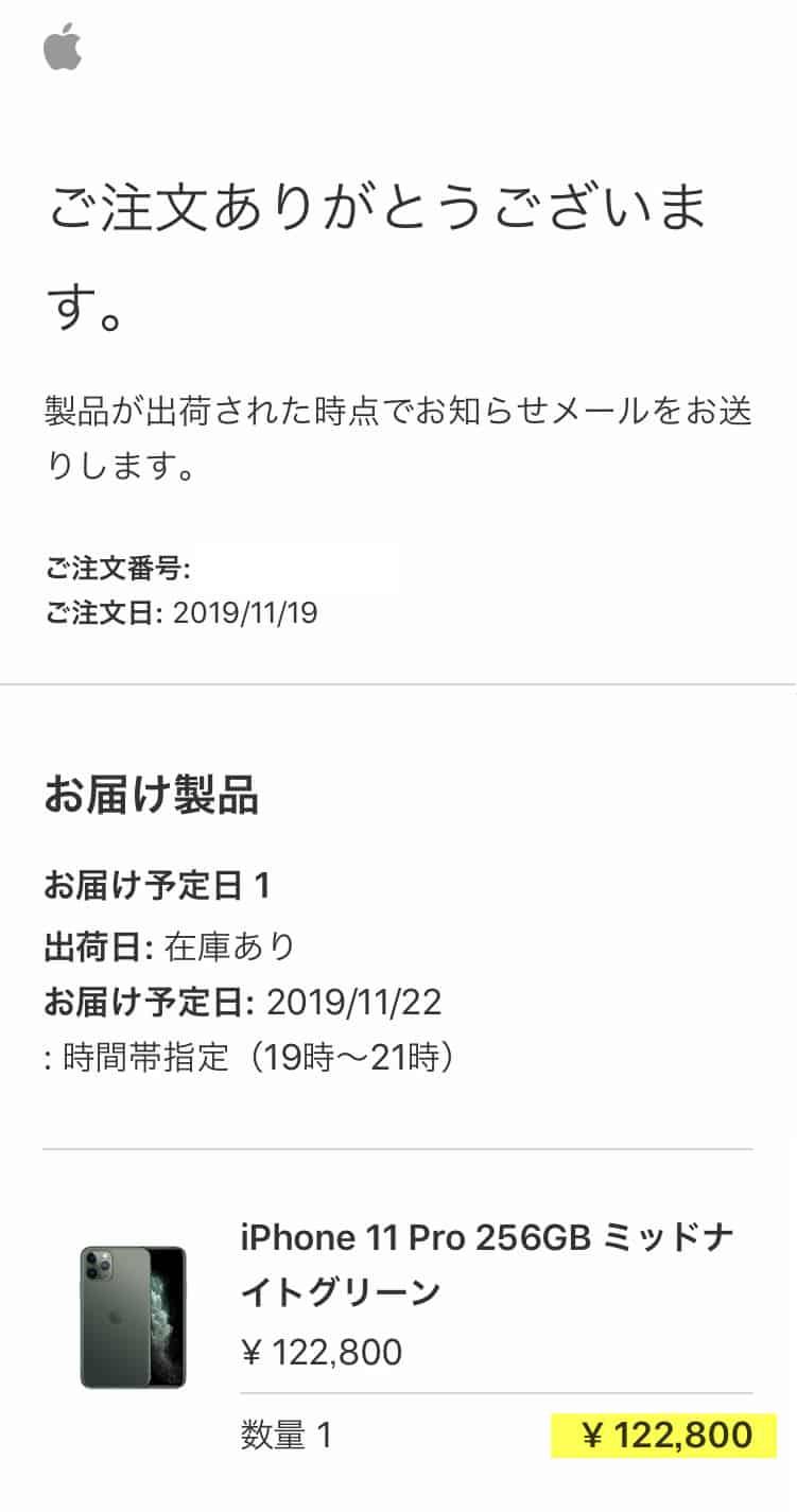 iphone11pro-order