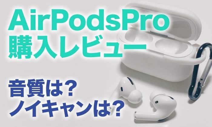 AirPodspro_thumbnail