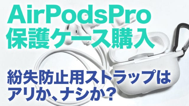 airpodspro-case-thumb