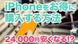 iphone-otoku