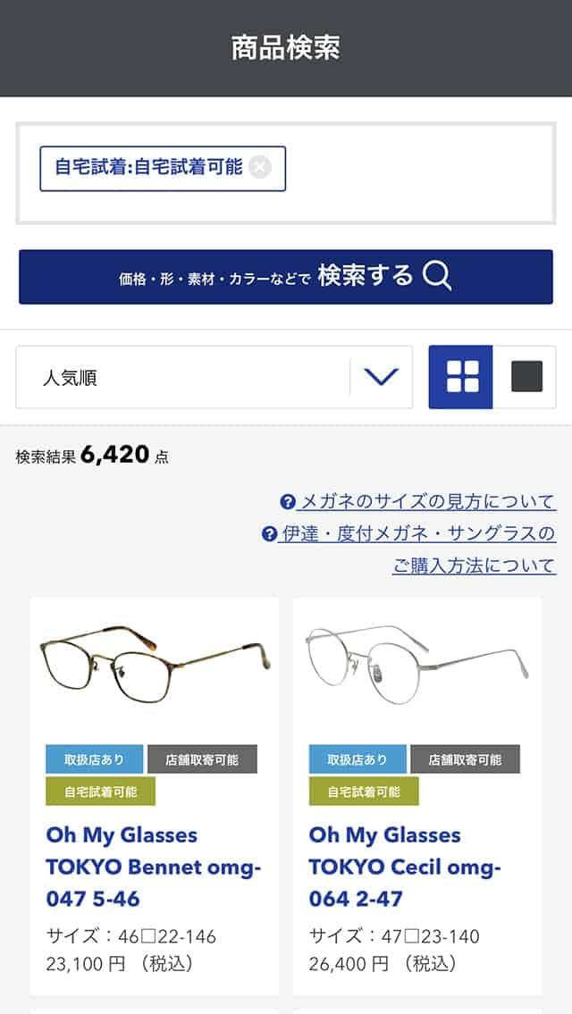 オーマイグラス_検索画面