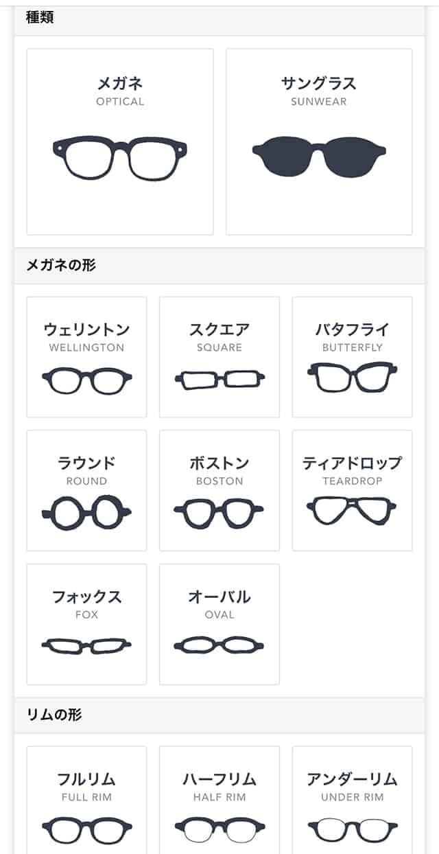 オーマイグラス_検索画面2