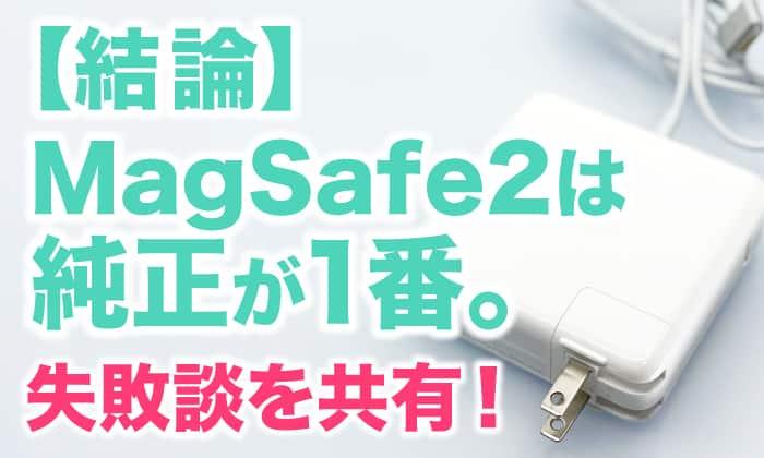 MagSafe2