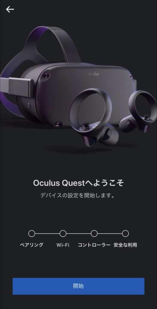 OculusQuestと接続