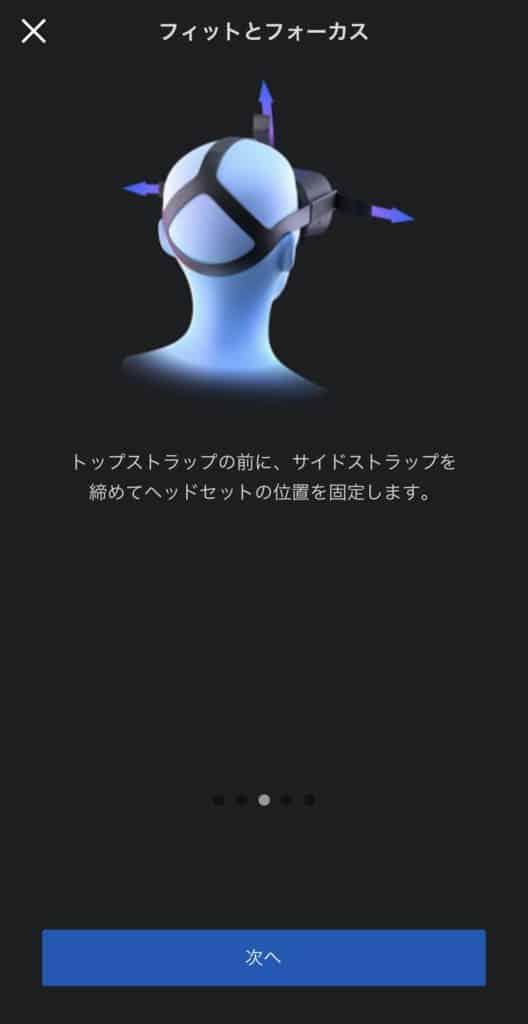 Oculus Questのストラップ