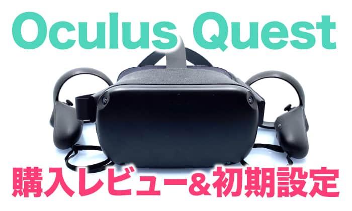 Oculus-Quest-thumbnail
