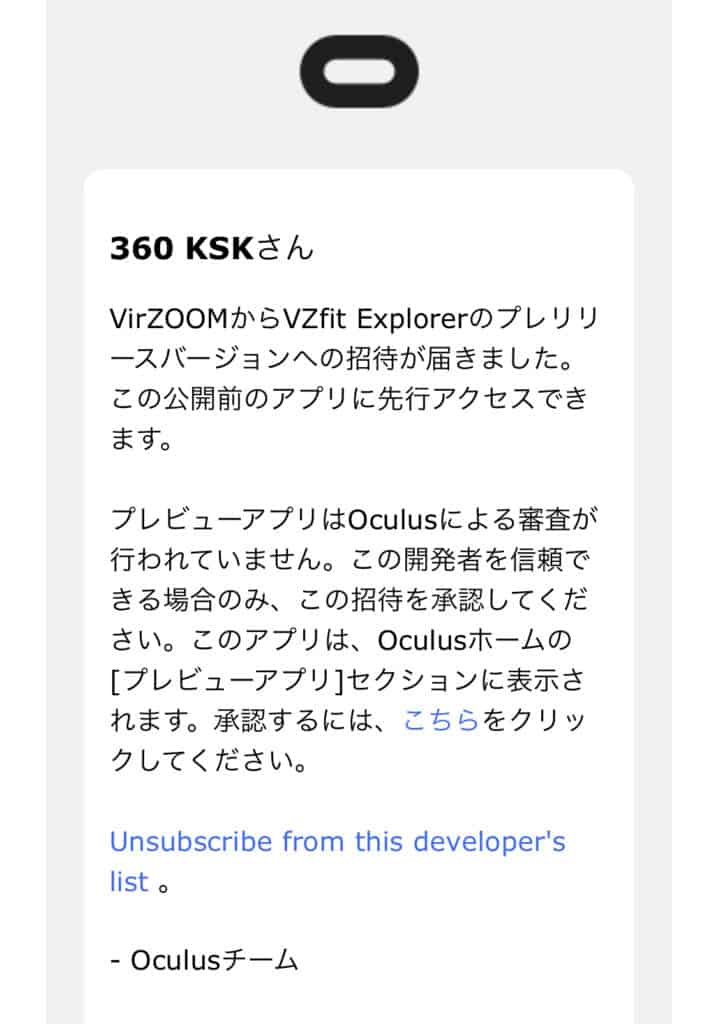 virzoom_メール