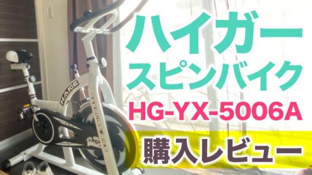 haige_YX-5006A