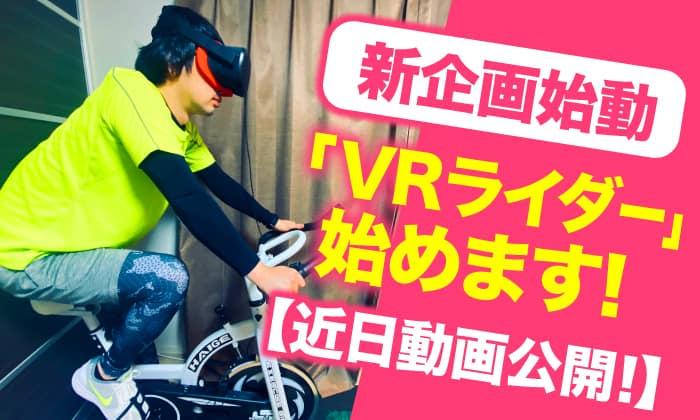 VR-Rider