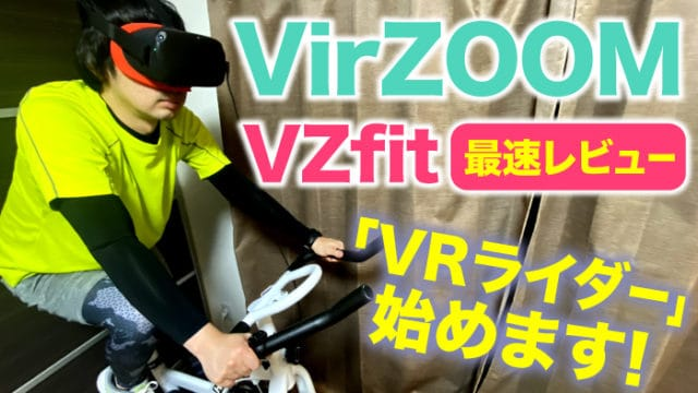 VZfit_サムネイル