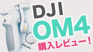 DJI OM4