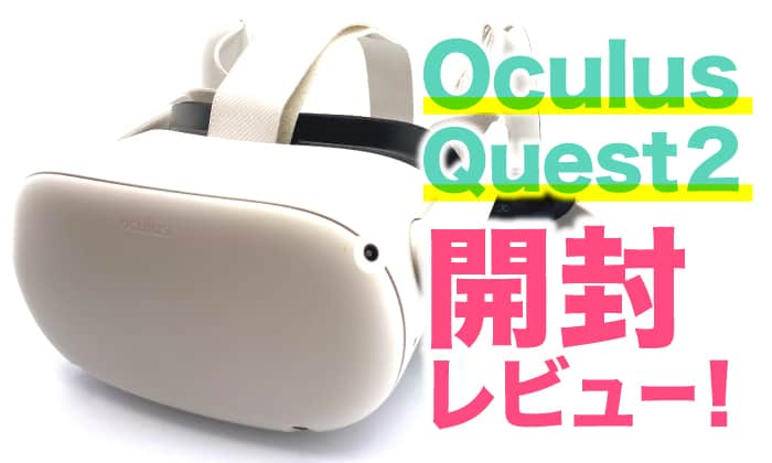 Oculus-Quest2