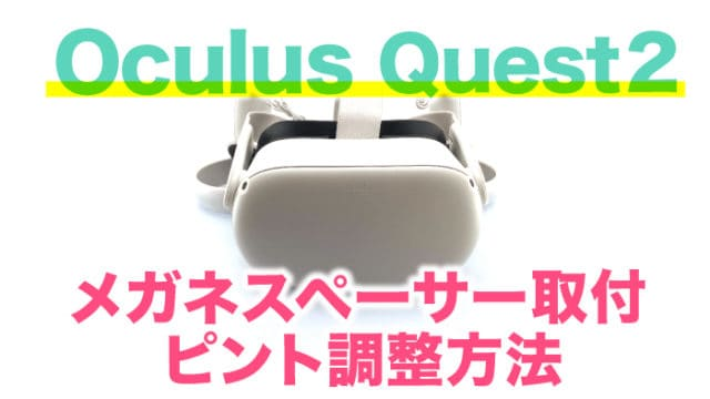 Oculus-Quest2_glasses