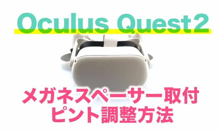 Oculus-Quest2_glasses
