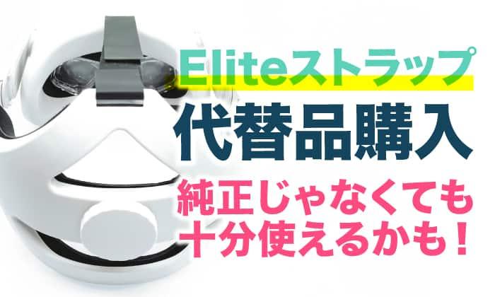 elite-strap-thumb