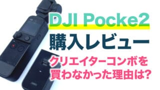 DJI_Pocket2_thumb