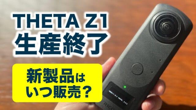 THETA_Z1
