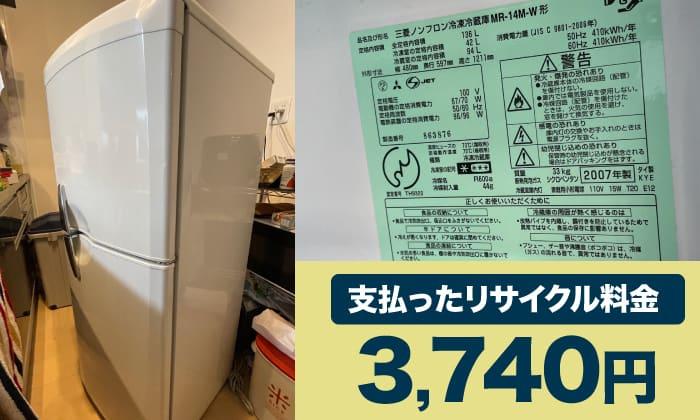 冷蔵庫のリサイクル料金