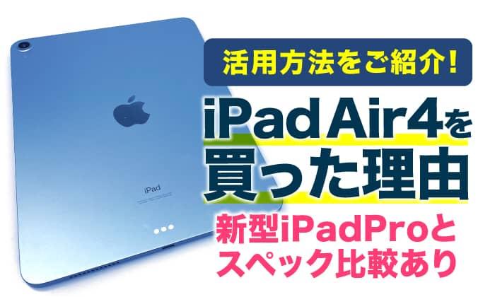 ipadAir4_main