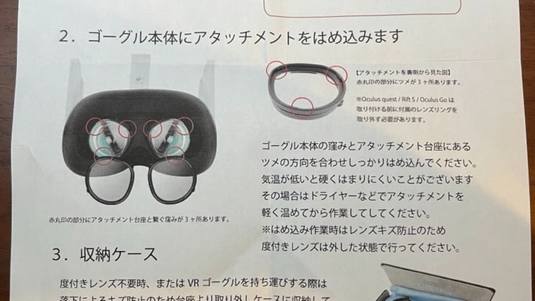 oculusquest2-lens14