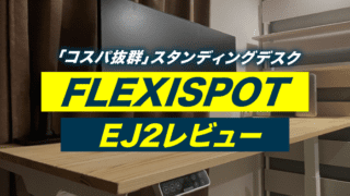 flexispot-ej2-thumb3